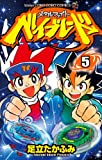 Metal Fight Beyblade 5 (ladybug Colo Comics) (2010) ISBN: 4091410669 [Japanese Import]