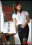 奴隷教師 [DVD]