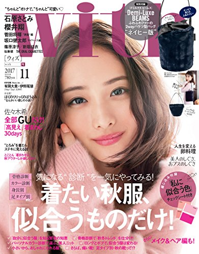 with 2017年11月号 画像 A