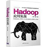 Hadoop应用实战