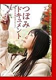 つぼみドキュメント [DVD]