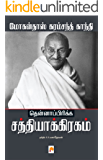 Thenafrica Satyagraham  (Tamil)