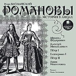 Romanovyi. Istoriya v litsah