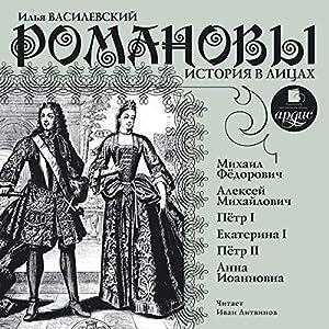 Romanovyi. Istoriya v litsah Audiobook