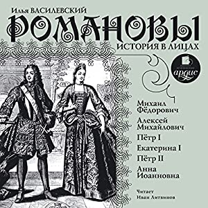 Romanovyi. Istoriya v litsah Hörbuch