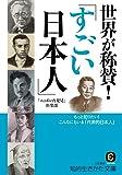 世界が称賛!「すごい日本人」: もっと知りたい!こんなにもいる「代表的日本人」 (知的生きかた文庫)
