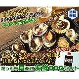 たっぷり貝だけ海鮮BBQセット!(サザエ12個大アサリ7個)[魚介類]