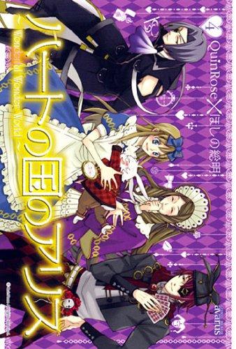 ハートの国のアリス〜Wonderfu 4