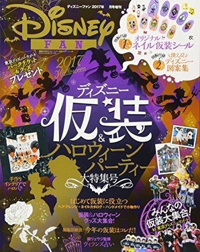 Disney Fancy Dress & Halloween Party Large Special # # # # # # # # Oct 2017 [Magazine]  -