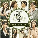 [CD]君を愛した時間 韓国ドラマOST (2CD) (SBS) (韓国盤)