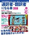 通訳者・翻訳者になる本2018 (プロになる完全ナビゲーションガイド)