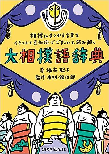 大相撲語辞典: 相撲にまつわる言...
