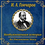 Neobyknovennaya istoriya | Ivan Goncharov