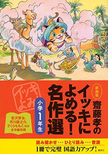 齋藤孝のイッキによめる! 名作選小学1年生 新装版