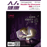 人人健康 月刊 2018年07期