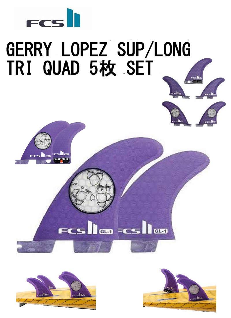 FCS (エフシーエス)FCS Ⅱ GL-1 TRI-QUAD SET SUP LONG フィン[PC] GERRY LOPEZ シグネチャー トライクアッド 5枚フィンセット【試乗中古】   B078WL5L1H