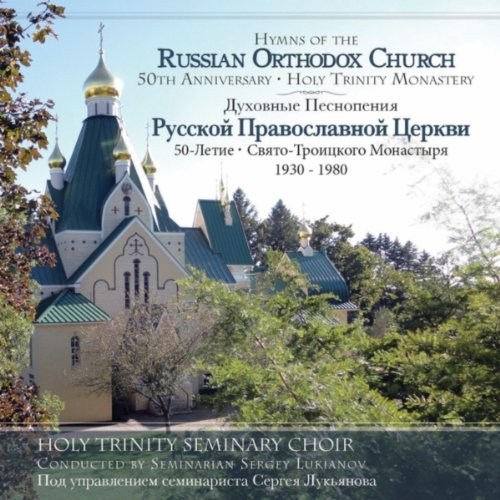 Bless the Lord, O My Soul (Psalm 103) [Chant of the Trinity] [St. Sergius Lavra] (Bless The Lord O My Soul Hymn)