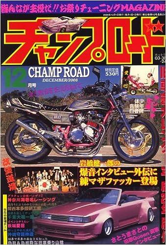 チャンプ ロード 雑誌