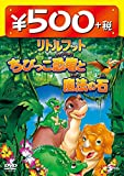 Animation - The Land Before Time 7 (The Stone Of Cold Fire) 500Yen DVD [Japan DVD] GNBA-2325