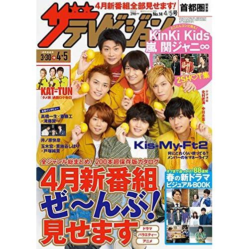 ザテレビジョン 2019年 4/5号 表紙画像