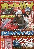 オートバイ 2017年8月号 [雑誌]