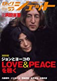 ROCK JET (ロックジェット) VOL.57 (シンコー・ミュージックMOOK)