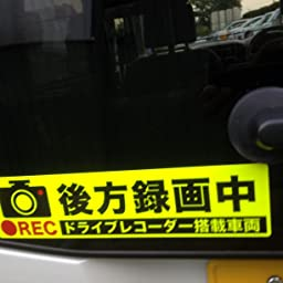 Amazon Co Jp カスタマーレビュー Exproud製 後方録画中 イラスト蛍光 反射m ステッカー シール x5cm Mサイズ ドライブレコーダー搭載車両 あおり運転対策m