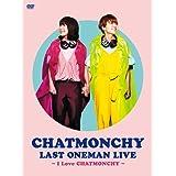 CHATMONCHY LAST ONEMAN LIVE ~I Love CHATMONCHY~ [DVD]