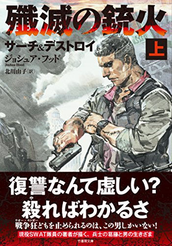 殲滅の銃火 サーチ&デストロイ 上 (竹書房文庫)
