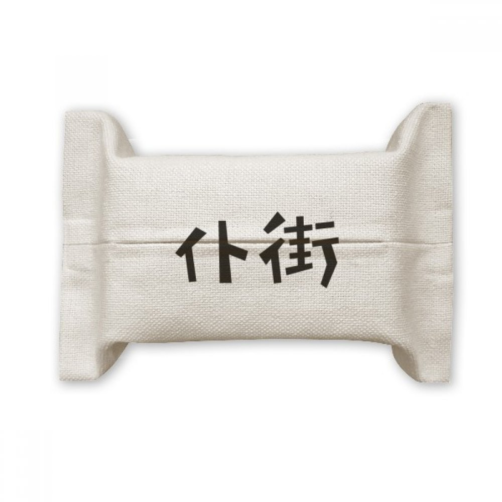 DIYthinker Chinese Quote Game Over Cotton Linen Tissue Paper Cover Holder Storage Container Gift