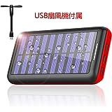 モバイルバッテリー 24000mAh 大容量 急速充電 2USB入力ポート(2.1A+2.1A) 3USB出力ポート(2.4A+2.4A+2.4A) USB扇風機一本付属 Android/Apple/iPad等に対応 災害/旅行/アウトドアに大活躍 (red)