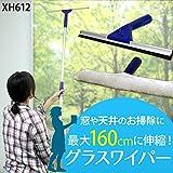 窓/天井掃除用伸縮ブラシ【XH612】