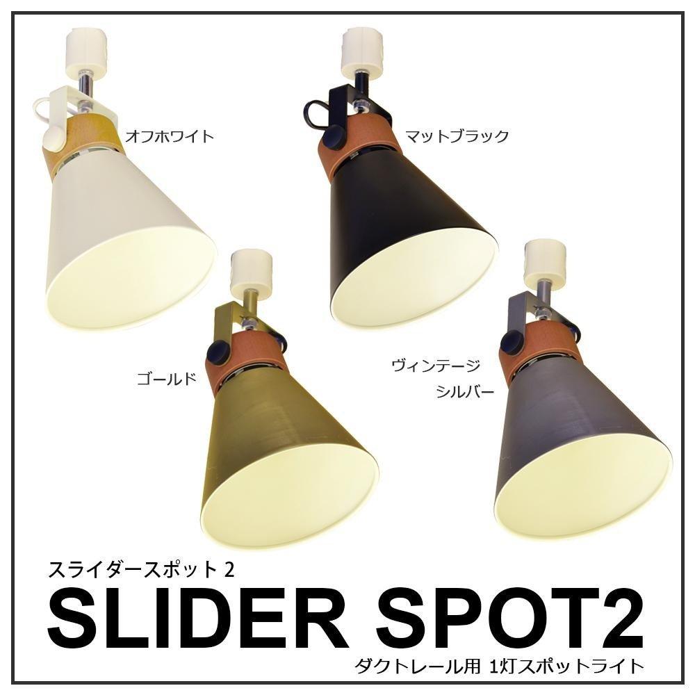 こちらの商品は【 ゴールドLC10924-GD 】 のみです。 ダクトレール用のオシャレな1灯スポットライト ELUX(エルックス) Lu Cerca(ルチェルカ) SLIDER SPOT2 スライダースポット2 ダクトレール用1灯スポットライト   B07KLXPLWR