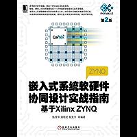 嵌入式系统软硬件协同设计实战指南:基于Xilinx ZYNQ(第2版)