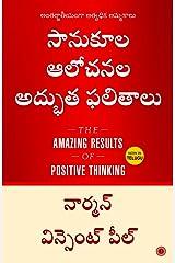 The Amazing Results of Positive Thinking (Telugu) Paperback