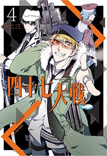 四十七大戦(4) (アース・スターコミックス)