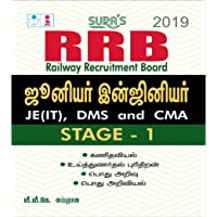 RRB Junior Engineer JE(IT) DMS and CMA Stage 1 Exam Books in Tamil