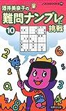 難問ナンプレに挑戦10 (パズルBOOKS 111) (パズルBOOKS 111)