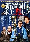 Shinsengumi taishi retsuden : Shirarezaru miburotachi no sugao.