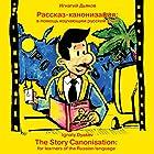 Rasskaz-kanonizatsiya: v pomosh izuchayushim russkiy yazik: The Story Canonisation: For Learners of the Russian Language [Russian Edition] | Livre audio Auteur(s) : Ignaty Dyakov Narrateur(s) : Ignaty Dyakov