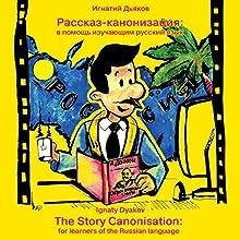Rasskaz-kanonizatsiya: v pomosh izuchayushim russkiy yazik: The Story Canonisation: For Learners of the Russian Language [Russian Edition] Audiobook by Ignaty Dyakov Narrated by Ignaty Dyakov