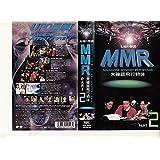 木曜の怪談シリーズ「MMR未確認飛行物体」PART2 [VHS]