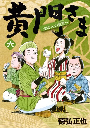 黄門さま~助さんの憂鬱~ 6 (ヤングジャンプコミックス)