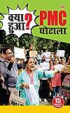 Kya Hua? PMC Ghotala - (क्या हुआ? PMC घोटाला) (Hindi Edition)