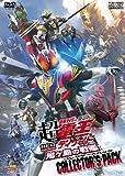 Gekijou Ban Cho Masked Rider Den-O & Decade Neo Ge