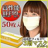 TR3マスク(イエロー) レギュラーサイズ【94×175mm】1箱(50枚入)