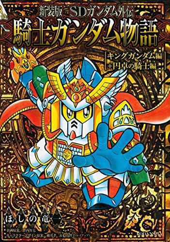 SDガンダム外伝 騎士ガンダム物語 キングガンダム編+円卓の騎士編(新装版) / ほしの竜一の商品画像