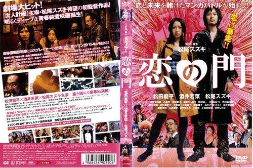 Amazon.co.jp | 恋の門 [松田龍...