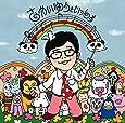 さかいゆうといっしょ(初回生産限定盤)(DVD付)