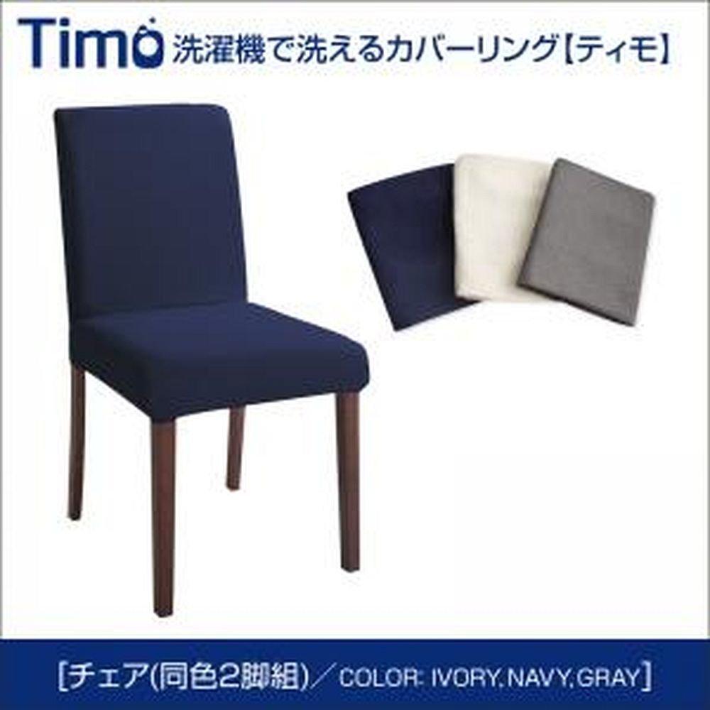 洗濯機で洗える カバーリングチェアダイニング【Timo】ティモ テーブルのみ単品販売(W120) ブラウン B01CUB3D3W (単品)テーブルのみ(W120) ブラウン (単品)テーブルのみ(W120) ブラウン